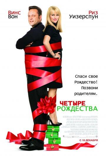 Четыре Рождества (2008) смотреть онлайн HD720p в хорошем качестве бесплатно