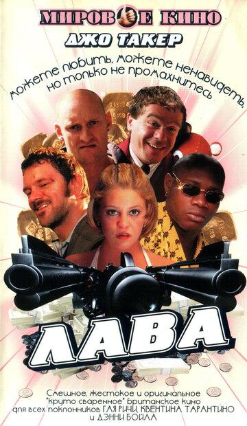 Лава (2001)