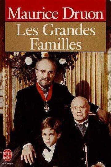 Великие семьи (1989) полный фильм онлайн