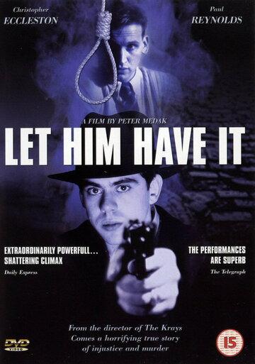 Пусть получит своё (1991)