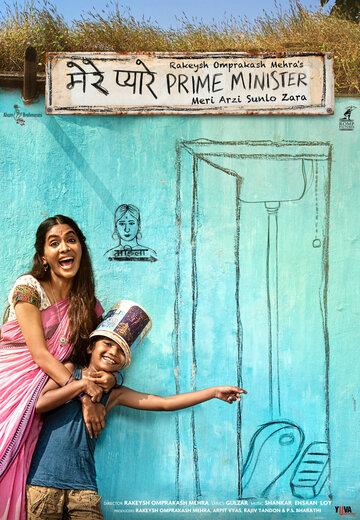 Дорогой премьер-министр / Mere Pyare Prime Minister. 2018г.