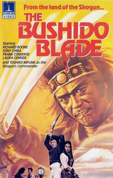 Меч бушидо (1981)