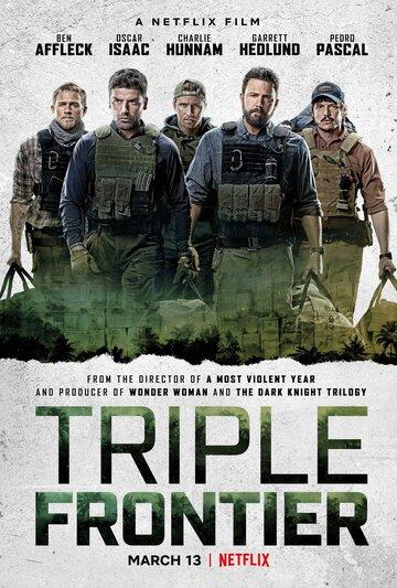 Смотреть фильм онлайн Тройная граница / Triple Frontier (2019)