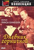 Дневник горничной (Le journal d'une femme de chambre)
