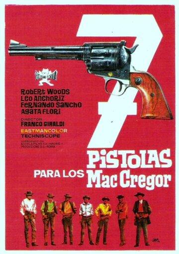 Семь пистолетов МакГрегоров (1966)