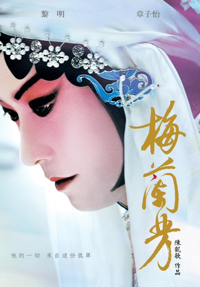 281168 - Мэй Ланьфан: Навсегда очарованный ✸ 2008 ✸ Гонконг