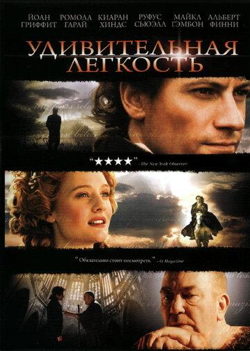 Удивительная легкость (2006)