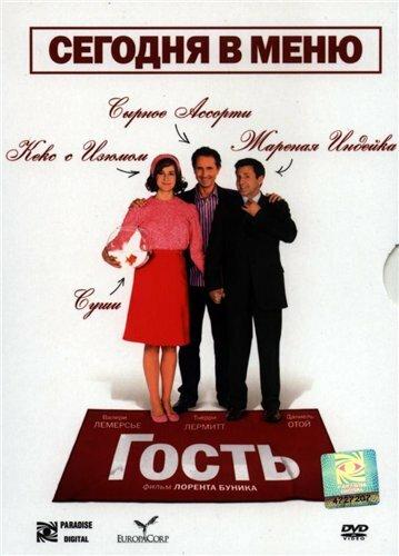 Гость (2007)