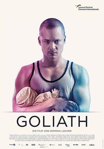 Голиаф (2017)