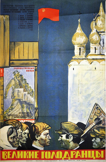 Великие голодранцы (1973)