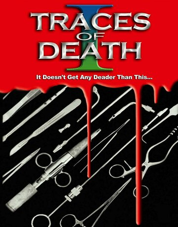 Лики смерти (1993)