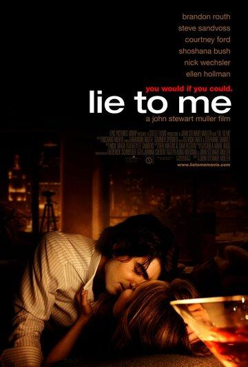 Солги мне (2008)