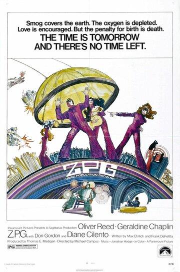 Рост населения: Ноль (1972)