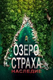Озеро Страха: Наследие (2018) смотреть онлайн фильм в хорошем качестве 1080p