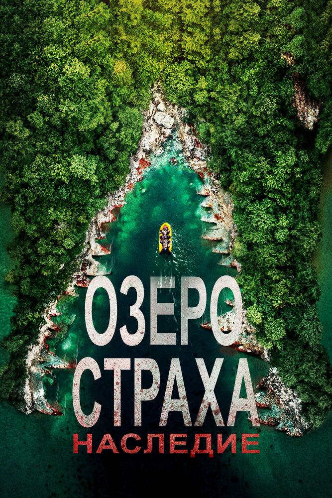 Фильмы Озеро страха: Наследие смотреть онлайн