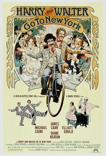 Постер к фильму Гарри и Уолтер следуют в Нью-Йорк (1976)