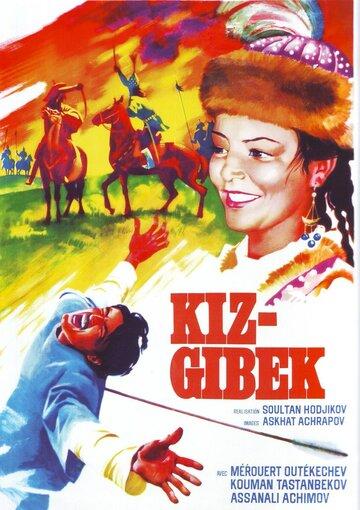 Кыз-Жибек (1971) полный фильм онлайн