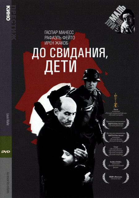 Кадры из фильма «Давай, До Свидания!» / 2012