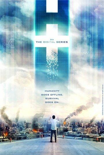 H+: Цифровой сериал (2011)
