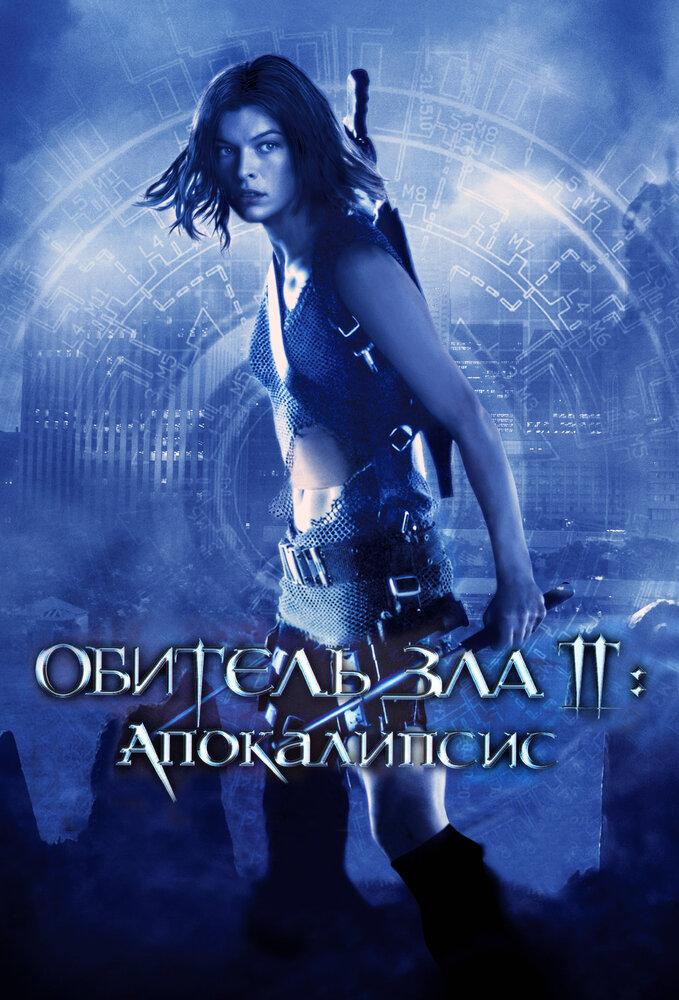 Обитель зла 2: Апокалипсис (2004) - смотреть онлайн