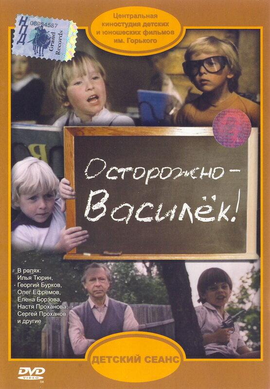 Фильмы Осторожно – Василек! смотреть онлайн