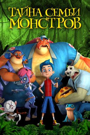 Тайна семьи монстров (2017)