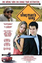 Смотреть онлайн Путь Шермана