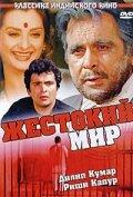 Жестокий мир (1984)