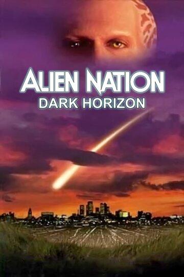Нация пришельцев: Темный горизонт
