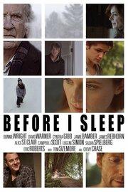Перед сном (2013)