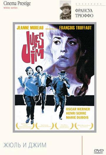 Жюль и Джим (1962) полный фильм онлайн