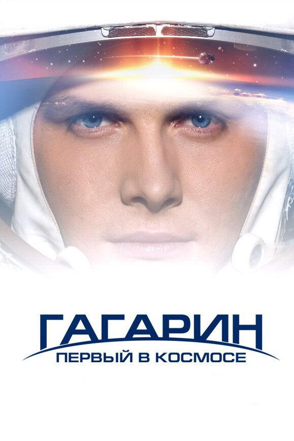 Гагарин. Первый в космосе | Смотреть онлайн HD