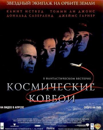 Космические ковбои (2000)