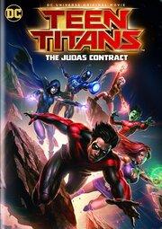 Смотреть онлайн Юные Титаны: Контракт Иуды