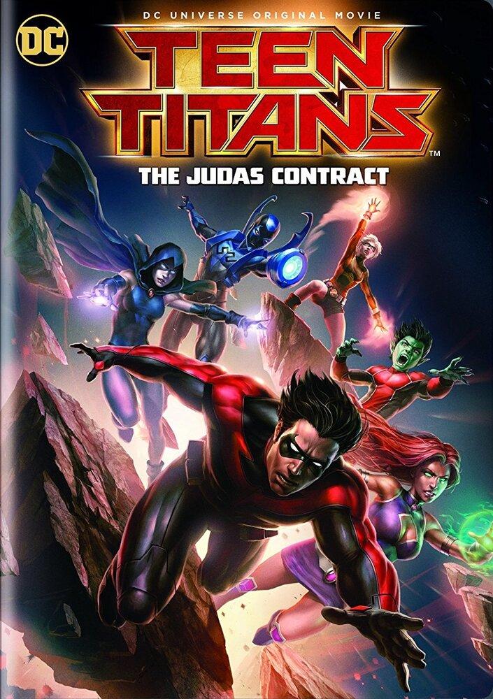 Юные Титаны: Контракт Иуды (видео)