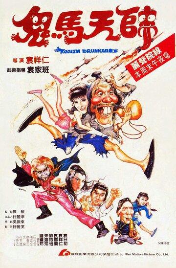 Пьяный Вутанг (1984)