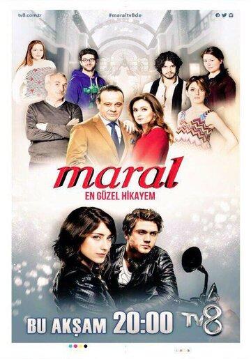 Марал