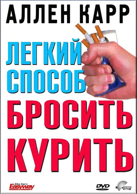 Аллен карр легкий способ бросить курить видеофильм и книга скачать.