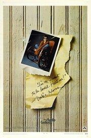 Бесплодная кукушка (1969)