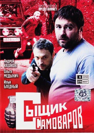 Сыщик Самоваров (2010)