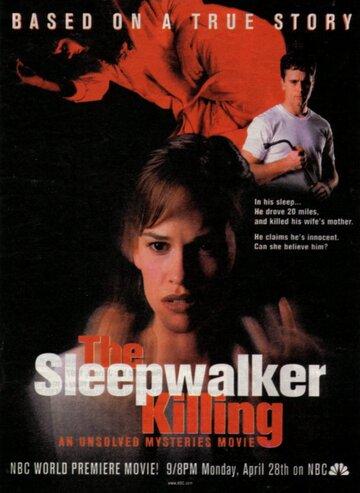 Убийство лунатика (1997)