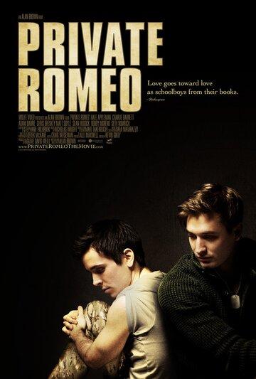 Рядовой Ромео смотреть онлайн