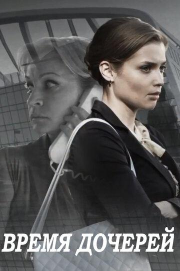 Время дочерей (2013) полный фильм