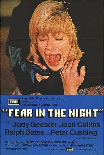 Страх в ночи