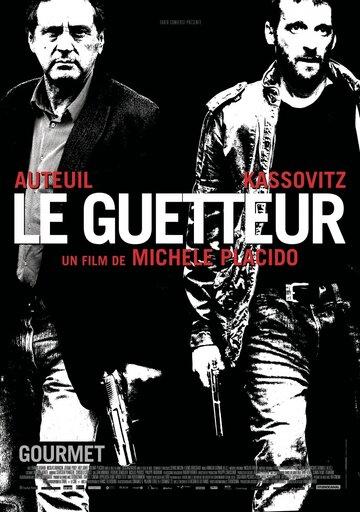 Наблюдатель (Le guetteur)