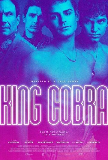 Королевская кобра (2016) полный фильм онлайн