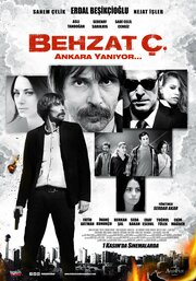Бехзат Ч. Анкара горит (2013)