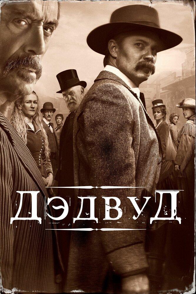 Дэдвуд (ТВ) 2019