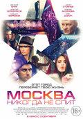 Москва никогда не спит (Moscow Never Sleeps)