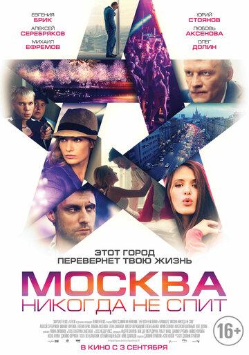Москва никогда не спит (2014) полный фильм